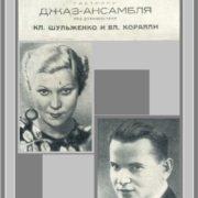 Tour poster - Jazz orchestra Shulzhenko - Coralli