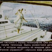 His mum looked at Igor from vide-telephone. She was on the ship deck, where the kindergarten with her younger children was children