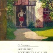 Illustrated album 'Alexandr Rozhdestvensky'. Author N.N. Golovanov. Publisher Artists of RSFSR, 1981