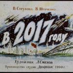 In 2017 – Unique Soviet futuristic filmstrip made in 1960
