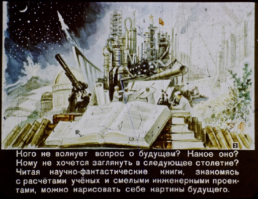 The statement about the great desire of people to look into the future. In 2017 - Unique Soviet futuristic filmstrip made in 1960