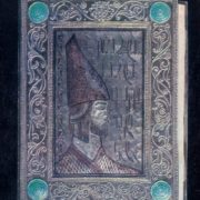 Cover of S. Rustaveli's book 'The Knight in the Panther's Skin'. Niello, deep engraving, filigree, enamel. 1966