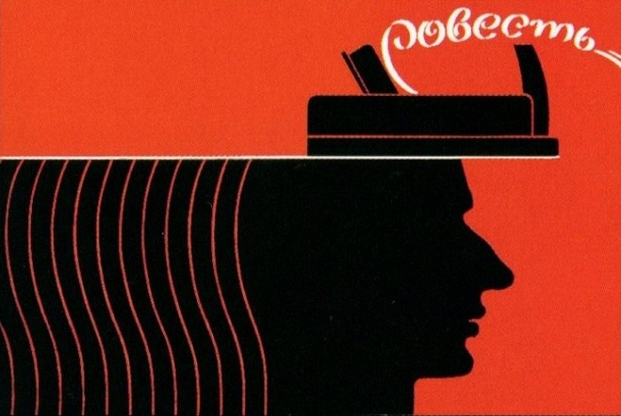 Conscience. Poster artist Mikhail Y. Tsvetov. 1988