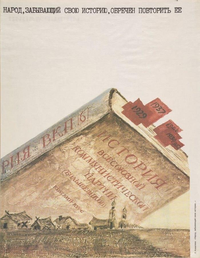 History of Communist party. Artist L. Kovaleva