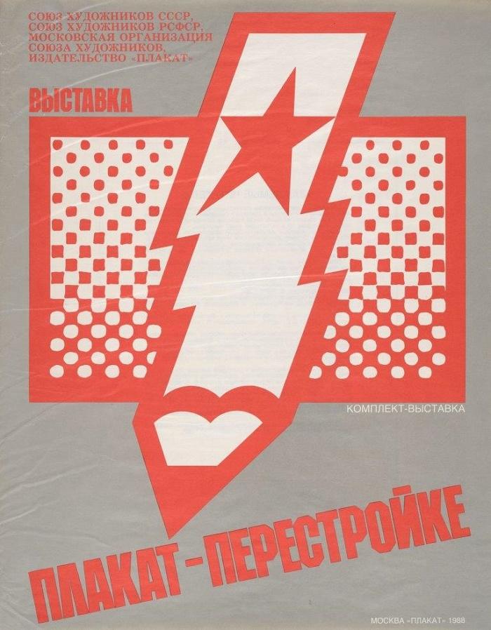 Poster to perestroika. 1988