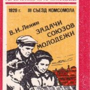 1920 III Congress of Komsomol