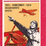 1931- Komsomol - the leader of air forces