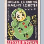 The heroic way of the Komsomol matchbox labels