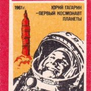 1961 - Yuri Gagarin - first man in space