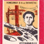 Atommash. Komsomol in the 11th 5-year-plan