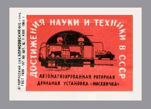 Automated rotary milking machine Moskvichka.1963