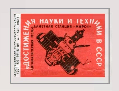 Automatic interplanetary station Mars 1. 1963