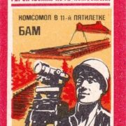 Baikal-Amur Railway construction