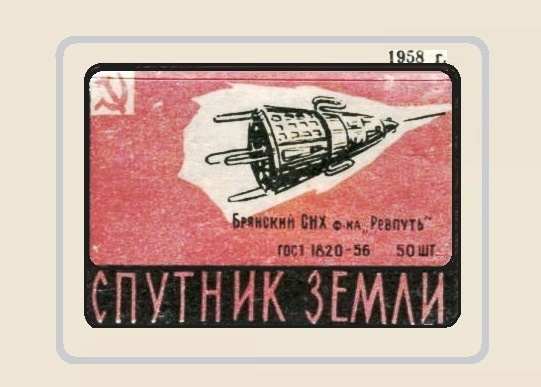 Earth satellite, from the series of Matchbox labels 'Achievements of Science and Tecnique', 1958, USSR