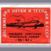 IL-62 Soviet long-range narrow-body jet airliner conceived in 1960 by Ilyushin. 1963 matchbox label