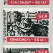 46 years to Komsomol, 1964