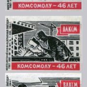Released in 1964 labels - 46 years old to Komsomol