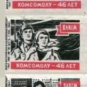 Dedicated to 46 years of Komsomol, 1964