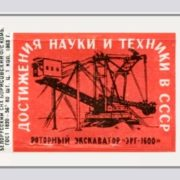 RG 1600 Rotor excavator', 1963, USSR