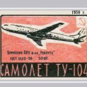 The Tu-104, Matchbox labels 'Achievements of Science and Tecnique', 1958