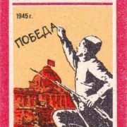 Victory Day 9 May. Heroic way of the Komsomol