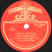 Aprelevka plant of music records, Moscow region. The song by the sisters 'A Cuckoo Cuckooes'