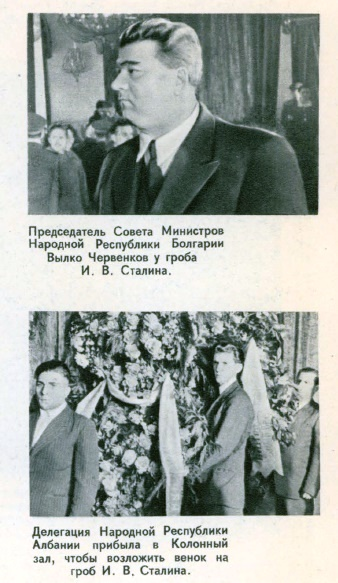 Chairman of the Council of Ministers of the People's Republic of Bulgaria Valko Chervenkov at the tomb of JV Stalin. Below - The delegation of the People's Republic of Albania