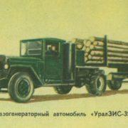 as-generating vehicle Ural-ZIS-352