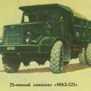 MAZ-525 25-ton dump truck