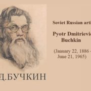 Soviet Russian artist Pyotr Dmitrievich Buchkin (January 22, 1886 - June 21, 1965)
