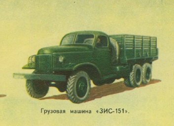 The ZIS-151 truck