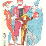 Yu. Olesha. Three fat men