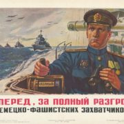 Forward. For the complete defeat of fascist agressors. 1944 (poster)
