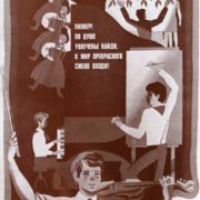 A. Vaganov. Pioneer, find a hobby on your liking. Poster. 1984