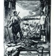 A.A. Apsit. The Year of the Proletarian Dictatorship. Poster. 1918