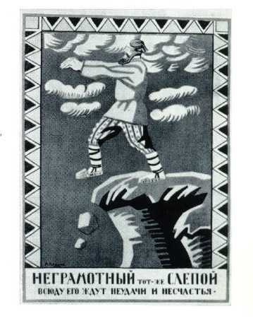 A.A. Radakov. Illiterate is the same as blind. 1920