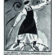 A.V. Mirenkov. In the fire of the world social revolution, the proletariat will break the bonds of slavery. Poster. 1921