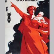 Imperialism is war. 1967 poster by Veniamin Briskin (1906-1982)