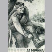 L. Golovanov. We'll get to Berlin. 1944