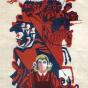 L. Levshunova. '... In order to continue to act and be ...' poster. 1977