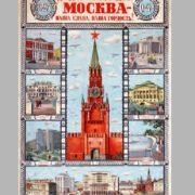 Long live the native Moscow - our glory, our pride. Poster. Artist Vera Livanova (1910-1998)
