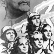 S. Zabaluev, I. Kominarets. Our party leads us forward. Poster. 1983