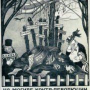 V.N. Deni. On the grave of contr-revolution. 1920. Poster