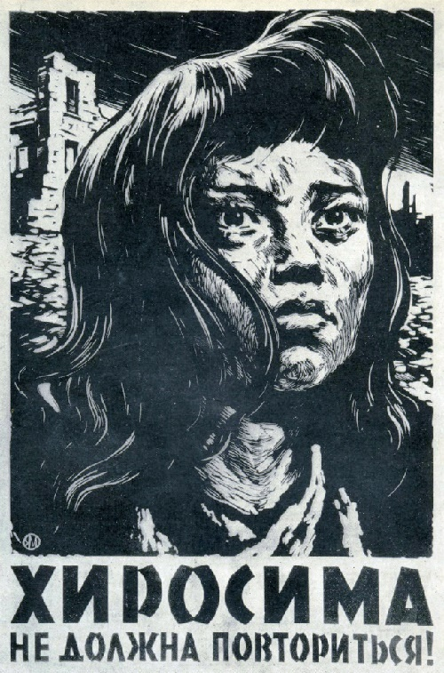 Ya. N. Manukhin. A girl from Hiroshima. This should not happen again. 1958. Engraving on linoleum