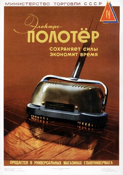 Electric floor-polisher, 1954. Viktor Trukhachev
