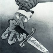 Poster of the anti-fascist front. 1938-1939