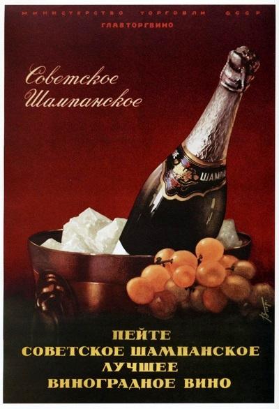 Soviet champagne, 1953. Viktor Trukhachev