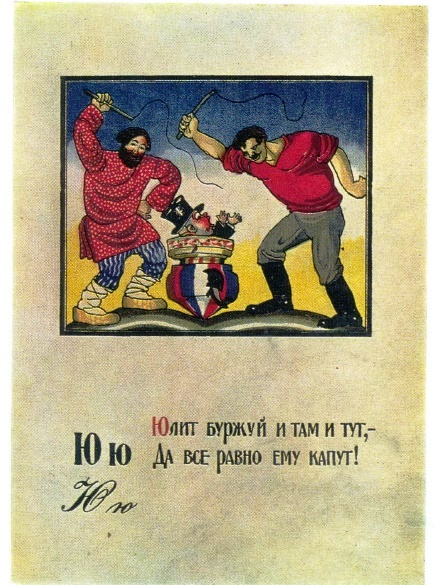 The bourgeois are deceiving both here and there. Sheet from the ABC of the Red Army. 1921. D. Moor