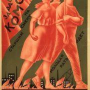 To the seventh anniversary of the October Revolution. AN Samokhvalov