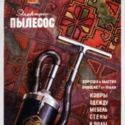 V. Trukhachev. Electric vacuum cleaner, 1954